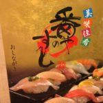 久しぶりのお寿司!