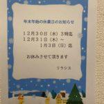 年末年始の休業日のお知らせ!