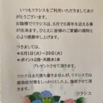6周年のお知らせ!